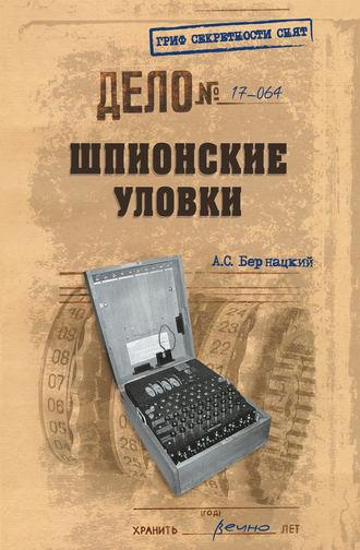 Анатолий Бернацкий, Шпионские уловки