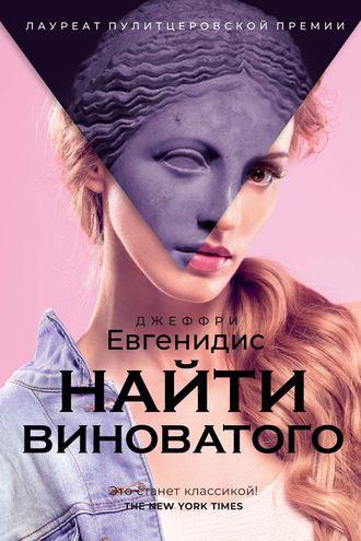 Джеффри Евгенидис, Найти виноватого