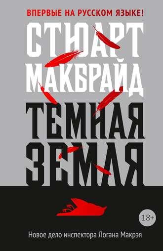 Стюарт Макбрайд, Темная земля