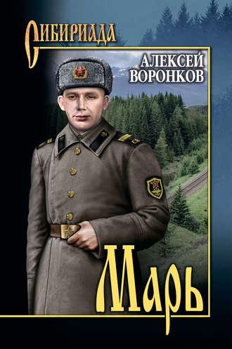 Алексей Воронков, Марь