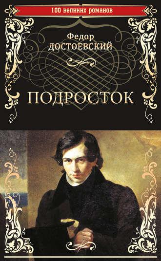 Федор Достоевский, Подросток