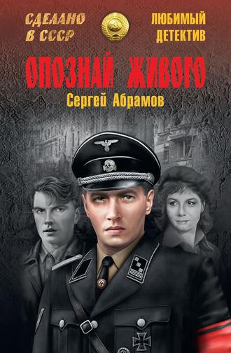 Сергей Абрамов, Опознай живого