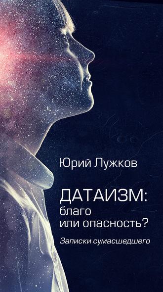Юрий Лужков, Датаизм: благо или опасность?