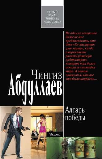 Чингиз Абдуллаев, Алтарь победы