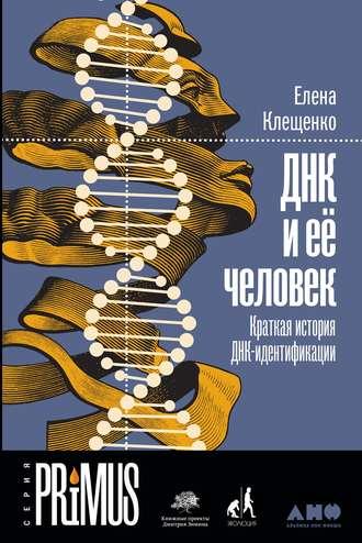 Елена Клещенко, ДНК и её человек