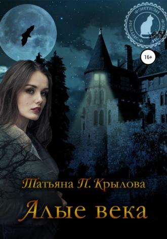 Татьяна Крылова, Алые века