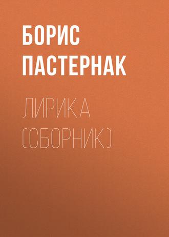 Борис Пастернак, Лирика (сборник)