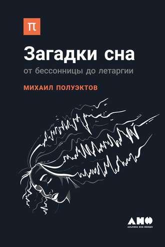 Михаил Полуэктов, Загадки сна