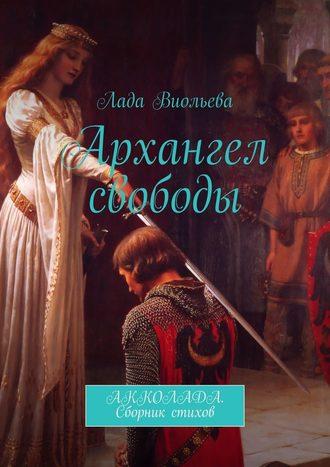 Лада Виольева, Архангел свободы. АККОЛАДА. Сборник стихов