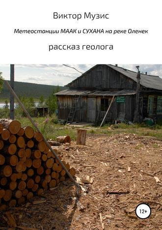 Виктор Музис, Метеостанции МААК и СУХАНА на реке Оленек