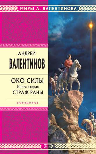 Андрей Валентинов, Страж раны
