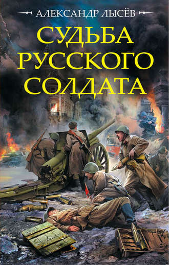 Александр Лысёв, Судьба русского солдата