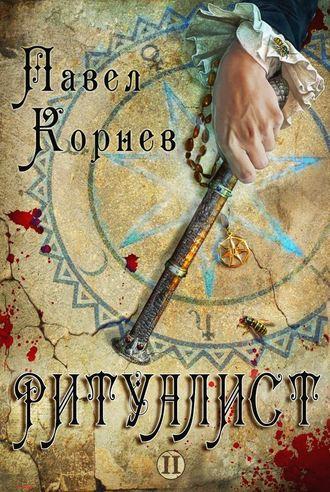 Павел Корнев, Ритуалист. Том 2