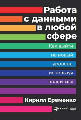 Кирилл Еременко, Работа с данными в любой сфере
