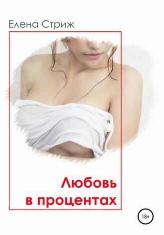 Елена Стриж, Любовь в процентах