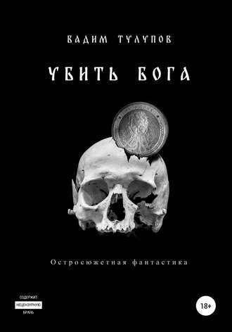 Вадим Тулупов, Проклятый вид
