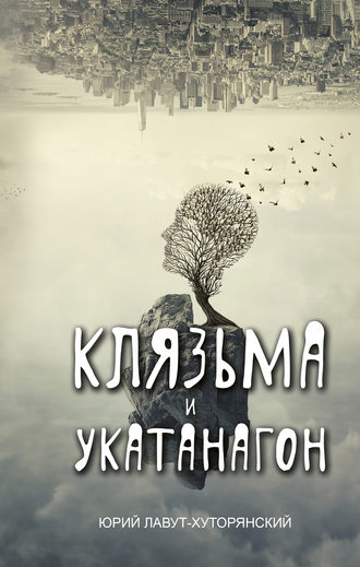 Юрий Лавут-Хуторянский, Клязьма и Укатанагон