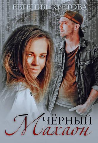 Евгения Кретова, Черный махаон