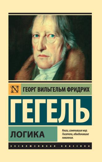 Георг Гегель, Логика