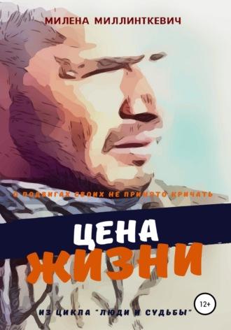 Милена Миллинткевич, Парк на набережной. Сборник рассказов