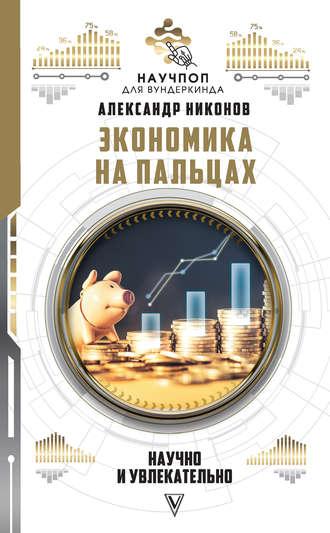 Александр Никонов, Экономика на пальцах: научно и увлекательно