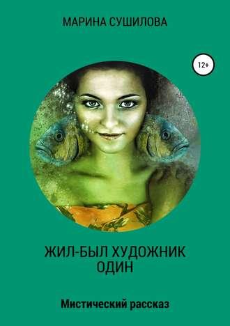 Марина Сушилова, Жил-был художник один