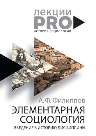 Александр Филиппов, Элементарная социология. Введение в историю дисциплины