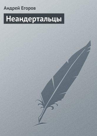 Андрей Егоров, Неандертальцы