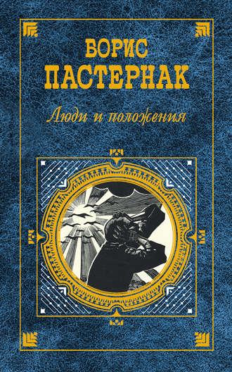 Борис Пастернак, Люди и положения (сборник)