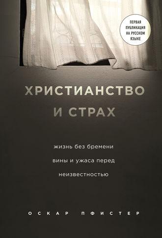 Оскар Пфистер, Христианство и страх