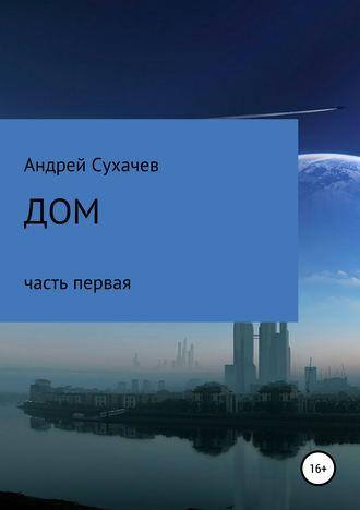 Андрей Сухачев, Дом. Часть первая