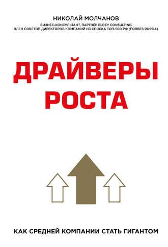 Николай Молчанов, Драйверы роста