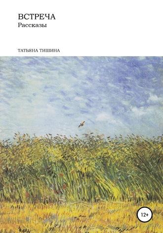 Татьяна Тишина, Встреча. Рассказы (сборник рассказов о детстве)