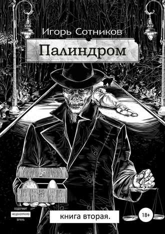 Игорь Сотников, Палиндром. Книга вторая