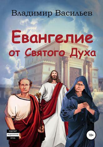 Владимир Васильев, Евангелие от Святого Духа