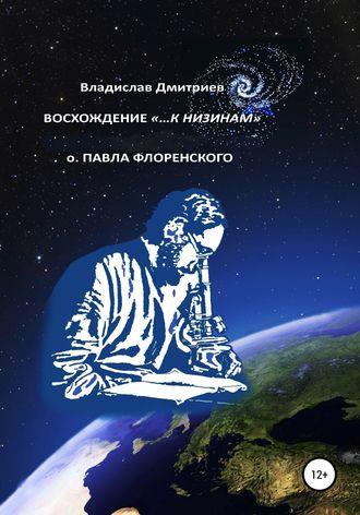 Владислав Дмитриев, Восхождение «…к низинам» о. Павла Флоренского