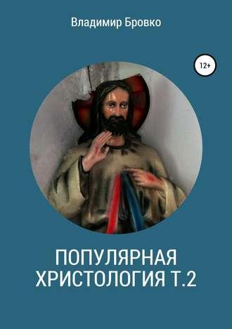 Владимир Бровко, Популярная христологмя. Т. 2