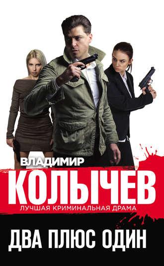 Владимир Колычев, Два плюс один