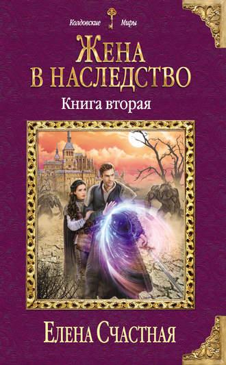 Елена Счастная, Жена в наследство. Книга вторая