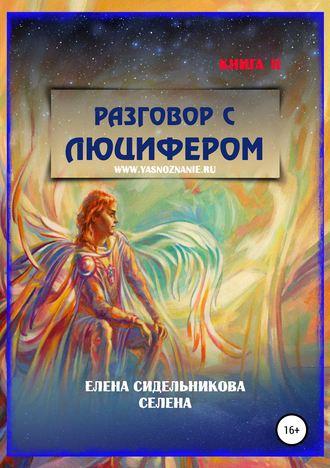Елена Селена, Разговор с Люцифером Книга II