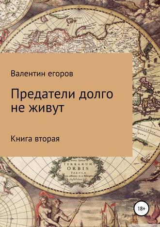 Егоров Александрович, Предатели долго не живут. Книга вторая