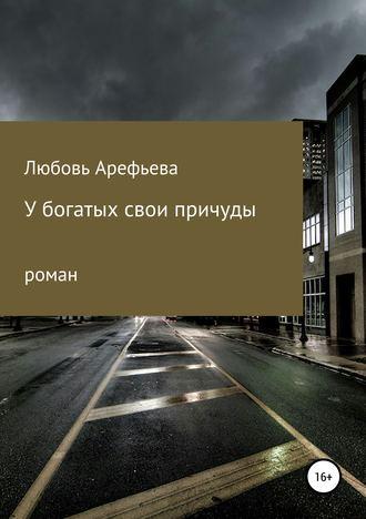 Любовь Арефьева, У богатых свои причуды