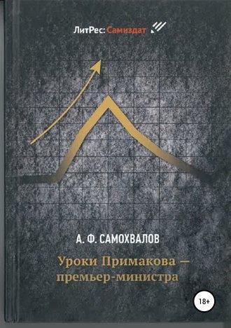Аркадий Самохвалов, Уроки Примакова – премьер-министра