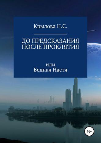Наталья Крылова, До предсказания & после проклятия, или Бедная Настя