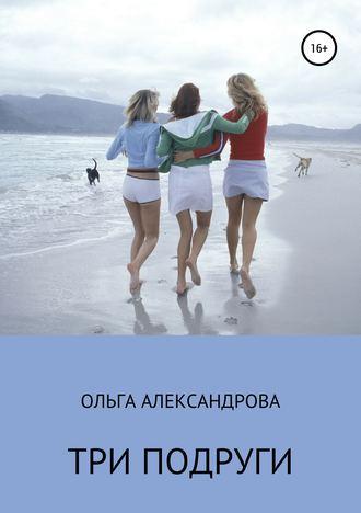 Ольга Александрова, Три подруги