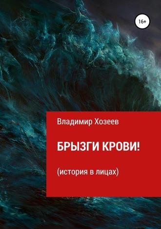 Владимир Хозеев, Брызги крови!