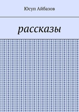 Юсуп Айбазов, Рассказы