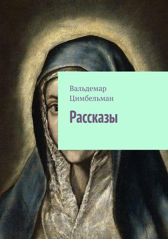 Вальдемар Цимбельман, Рассказы