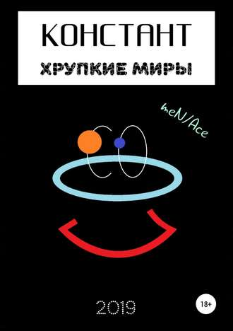 meN/Ace, Констант: хрупкие миры