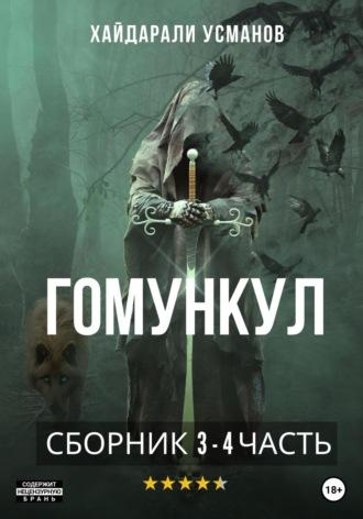 Хайдарали Усманов, Гомункул. Дилогия (3-4)